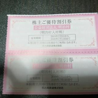 明治村 名鉄株主優待割引券 2枚組(遊園地/テーマパーク)