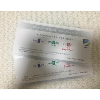 ユニゾホテル 無料宿泊券 株主優待券 プレミアシルバー 2枚セット(宿泊券)