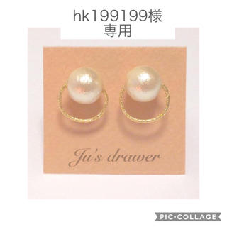 hk199199様 専用ページ(ピアス)