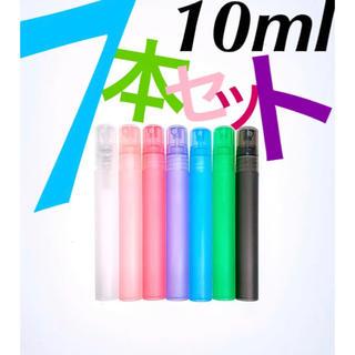 何本でもOK アルコール スプレーボトル容器 7本セット10ml 7色選べます(容器)