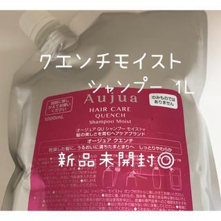 オージュア(Aujua)のオージュア クエンチモイスト シャンプー 1L 新品未開封 aujua ミルボン(シャンプー)