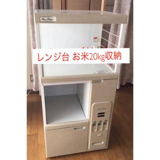 ♪新品♪送料込み♪お米20kg収納♪レンジ台 キッチン収納庫 ファインキッチン(キッチン収納)