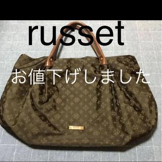 ラシット(Russet)のお値下げ☆ラシット トートバック ブラウン(トートバッグ)
