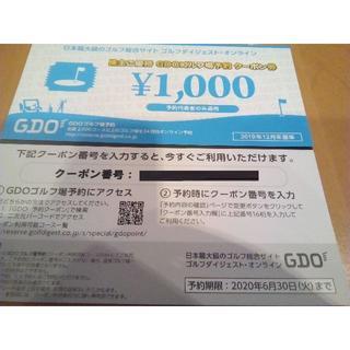 GDO 株主優待 ゴルフ場予約 1000円分 20年9月30日まで 送料別途(ゴルフ場)