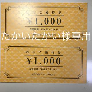 日本ビューホテル優待券2000円分(宿泊券)