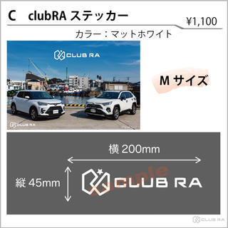 C: clubRAロゴステッカー Mサイズ(その他)