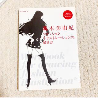 森本美由紀 ファッション イラストレーションの描き方 本(イラスト集/原画集)
