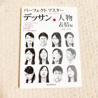 デッサン 人物 表情 本(イラスト集/原画集)