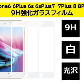 iPhone 強化ガラスフィルム 光沢 9H 高品質 新品 9D 6 7 8