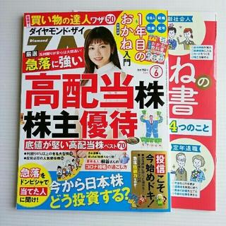 ダイヤモンド社 - ダイヤモンドZAi (ザイ) 2020年6月号 [雑誌]付録付き