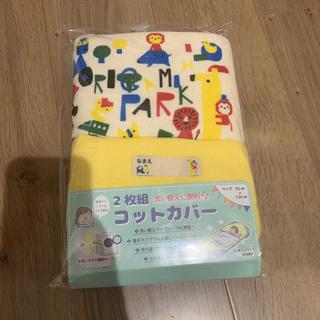 ニシマツヤ(西松屋)のコットカバー(シーツ/カバー)