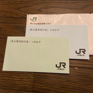 ジェイアール(JR)のJR東日本 株主優待割引券 3枚(鉄道乗車券)