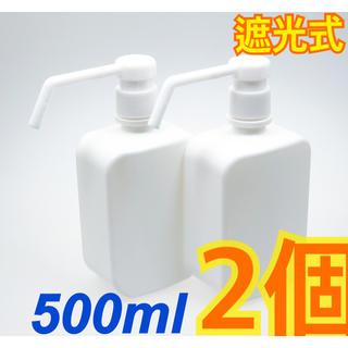 シャワーポンプ シャワーボトル500ml スプレーボトル 何個でもOK 2個(容器)