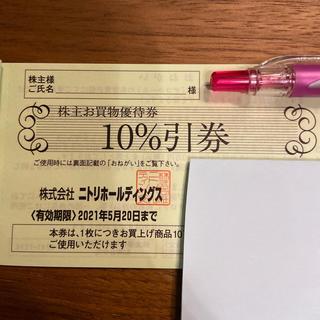 ニトリ - ニトリ 株主優待券 10%オフ