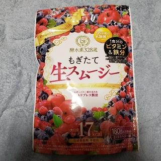 ☆もぎたて生スムージー☆ミックスベリー味☆
