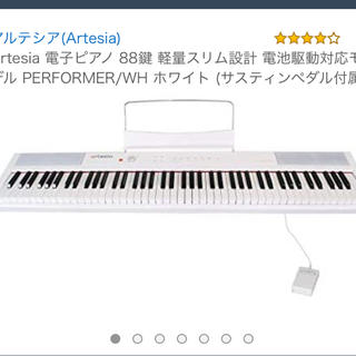 アルテシア 電子ピアノ ホワイト(電子ピアノ)