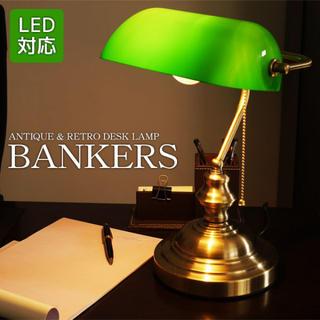 バンカーズランプ バンカーランプ デザインランプ デスクライト アンティーク(テーブルスタンド)