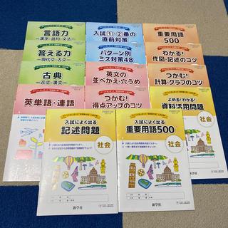 入試5教科対策セット 参考書(語学/参考書)
