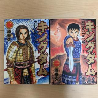 集英社 - キングダム 1、2巻セット売【1日一回値下げ】