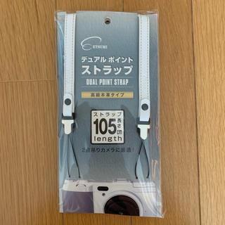 エツミ(ETSUMI)のエツミ 2点吊りストラップ(ストラップ)