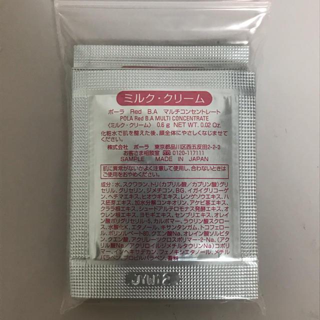 POLA(ポーラ)のポーラ ba  red 乳液ミルク  サンプル 20包 コスメ/美容のスキンケア/基礎化粧品(乳液/ミルク)の商品写真