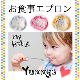 お食事エプロン(お食事エプロン)