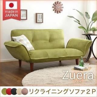 コンパクトカウチソファ(ポケットコイル リクライニング 起毛タイプ 日本製)(二人掛けソファ)