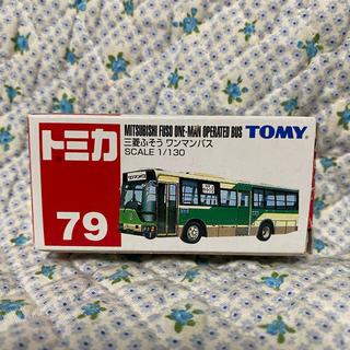 トミー(TOMMY)のトミカ NO.79 三菱ふそうワンマンバス(ミニカー)