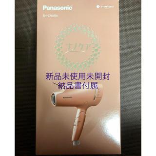 Panasonic - 新品未使用 パナソニック ドライヤー EH-CNA9A-CN