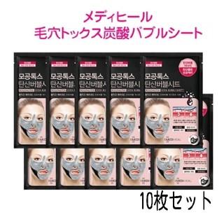 メディヒール 炭酸バブルシート10枚セット(パック/フェイスマスク)