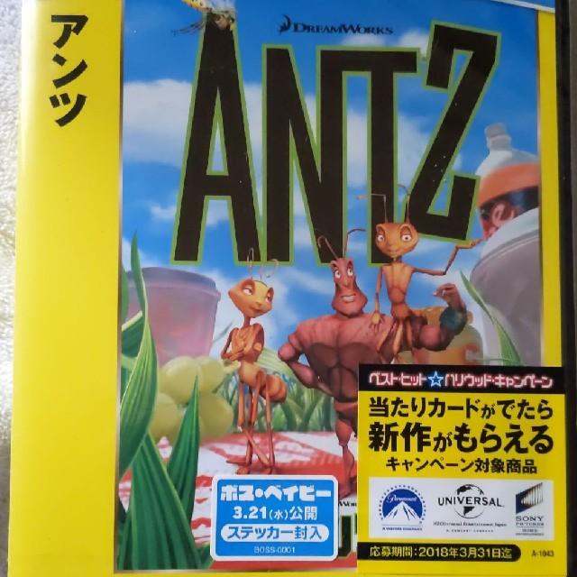 新品未開封 アンツ DVD エンタメ/ホビーのDVD/ブルーレイ(アニメ)の商品写真