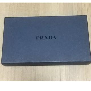 プラダ(PRADA)のPRADA箱とギャランティカード(その他)