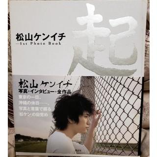 コウダンシャ(講談社)の松山ケンイチ 写真集(男性タレント)