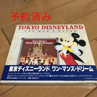 ディズニー(Disney)の東京ディズニーランド~ワン・マンズ・ドリーム(キッズ/ファミリー)