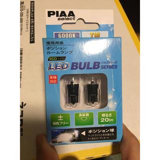 PIAA LED T10 バルブ