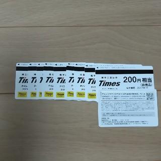 タイムズ 優待券 2000円(その他)
