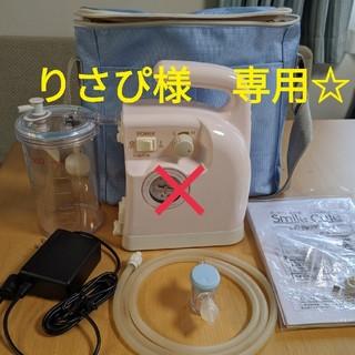 電動鼻水吸引器☆スマイルキュート KS-500(鼻水とり)