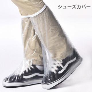 防水 シューズカバー 泥除け 梅雨 滑りにくい 透明 クリア ロング XL(長靴/レインシューズ)
