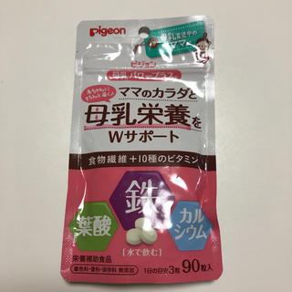 Pigeon - ピジョン  母乳栄養 Wサポート 母乳パワープラス 錠剤 90錠