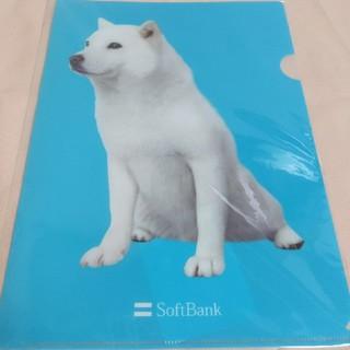 ソフトバンク(Softbank)のソフトバンク お父さんクリアファイル(ノベルティグッズ)