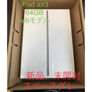 iPad air3 64GB wifiモデル
