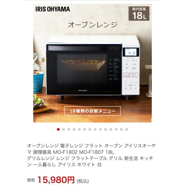 アイリスオーヤマ(アイリスオーヤマ)の【アイリスオーヤマ】オーブンレンジ MO-F1807(未使用に近い) スマホ/家電/カメラの調理家電(電子レンジ)の商品写真