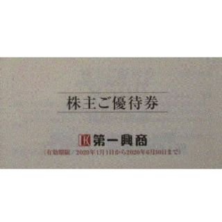 第一興商 株主優待券 5000円分(その他)