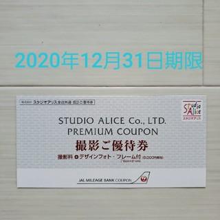 スタジオアリス JAL優待券 有効期間2020/12/31(その他)