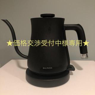 バルミューダ(BALMUDA)の【BALMUDA】バルミューダ ケトル 黒(電気ケトル)