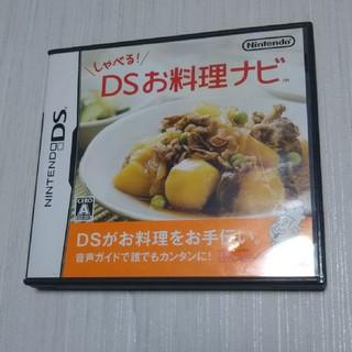 ニンテンドーDS(ニンテンドーDS)のしゃべる! DSお料理ナビ DS(その他)