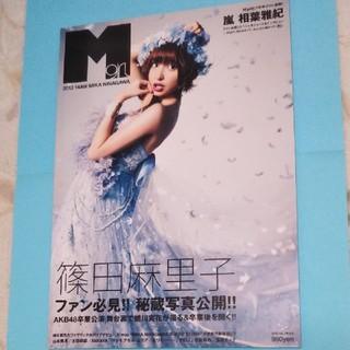 エーケービーフォーティーエイト(AKB48)のM girl 2013/14AW 篠田麻里子 ファン必見!!秘蔵写真公開!!(アイドルグッズ)