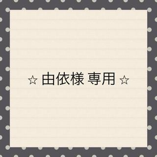 由依様 専用(その他)