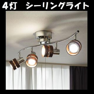 最安値◆ おしゃれ S字アーム シーリング ライト 4灯 ペンダント インテリア(天井照明)