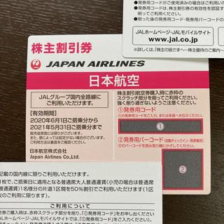 ジャル(ニホンコウクウ)(JAL(日本航空))のbenz999さま専用 JAL株主優待(航空券)